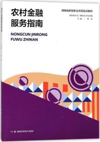 農村金融服務指南