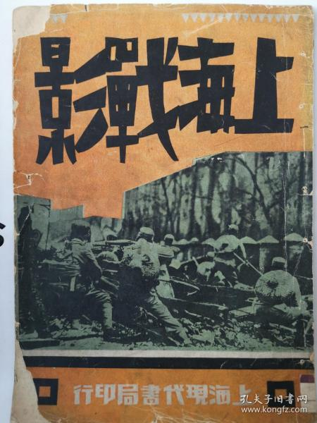 """● A lone copy of the hole network ● Treasure Songhu Anti-Japanese War Atlas ● Live pictures on the battlefield ● Color printing and decoration ● ---- """"Shanghai War Shadow (Early Republic of China)""""-rare in the world-worth collecting"""