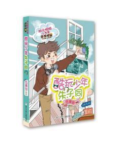 酷玩少年朱子同/陽光姐姐小書房非常明星系列 伍美珍 著 新華文軒網絡書店 正版圖書