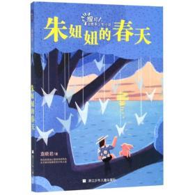 朱妞妞的春天:提燈人.治愈系少年小說 袁曉君 著 新華文軒網絡書店 正版圖書