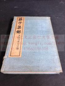 《2146 莊子集解》1924年上海掃葉山房石印本  白紙一函四冊全