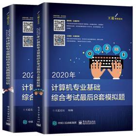2020年計算機專業基礎綜合考試最后8套模擬題 王道論壇 著 新華文軒網絡書店 正版圖書