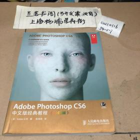 Adobe Photoshop CS6中文版经典教程