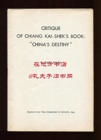 陈伯达《评中国之命运》(Critique of Chiang Kai-shek's Book:
