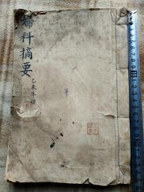 A13091,婦科藥方手抄本、厚本大開本、寫了多部分后面是空白頁