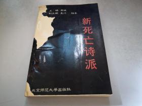 鏂版浜¤瘲娲� 澶�32寮�锛�1994骞村垵鐗堟湰锛� 1300鍐岋紒