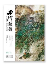 西泠藝叢2019年第7期(總第五十五期) 專題·傅抱石研究