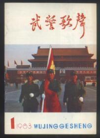 鍒涘垔鍙凤細姝﹁姝屽0 1983骞寸1鏈�