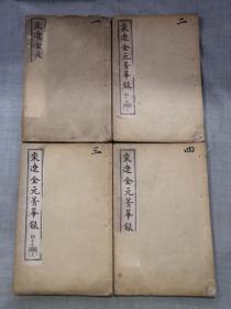 宋遼金元菁華錄(四本全)