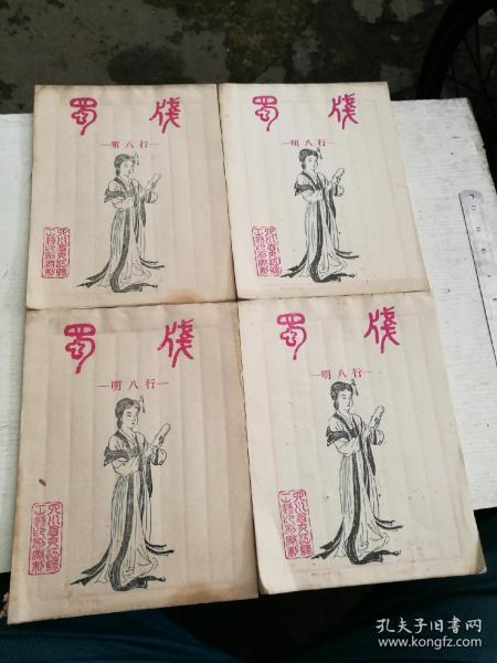 品好,空白本四册,蜀笺明八行,四川省夹江县工艺印刷厂制