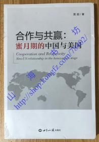 合作与共赢:蜜月期的中国与美国  Cooperation and Reciprocity: Sino-US Relationship in the Honeymoon Stage 9787501252350