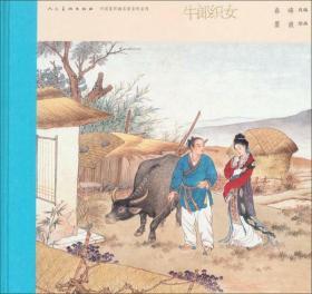 中国连环画名家名作:牛郎织女(12开精装) 小人书
