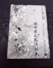 《字薄》古人教女兒認字自治雜字本