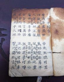 《六字格言》雜字寫本