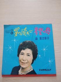 菊池章子 45轉黑膠唱片