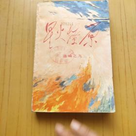 星火燎原-选编之九