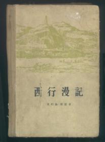 瑗胯婕锛�60骞村嚭鐗堢簿瑁咃級