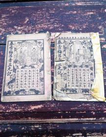 《秦雪梅吊孝三元記》上下兩卷兩本全