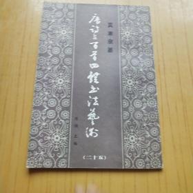 唐诗三百首四体书法艺术【二十五】