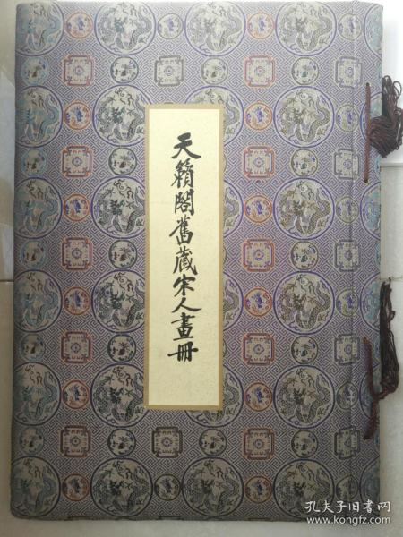 """● Republic of China published important picture books ● Rare Song Dynasty ancient painting materials ● Big 4 albums with luxurious decoration ● —— """"Tianyuange Old Collection of Song People's Album (Republic of China)""""-precious album-worth collecting"""