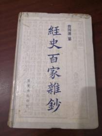 經史百家雜抄 上 只印5700冊 精裝