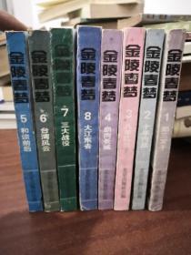 金陵春夢(全8冊·北京出版社·1994年1版1印)