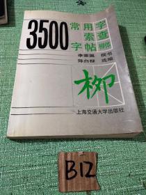 3500甯哥敤瀛楃储鏌ュ瓧甯�:鏌充綋