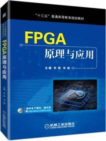 FPGA原理與應用