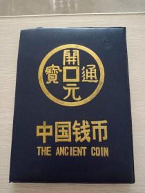 中國歷代錢幣冊  含錢幣78枚