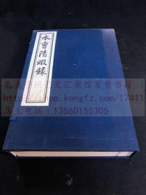 稀缺本 《2170 水曹清暇錄》八十年代中國書店用飛鴻堂藏版本印行  原裝好品一函四冊全