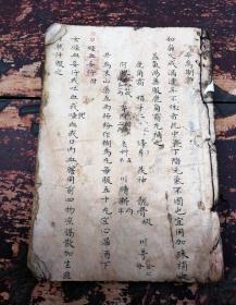 清代寫本中醫藥驗方婦科