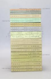 私藏好品《二十四史研究資料叢刊》十二種共二十二冊 中華書局一版一印