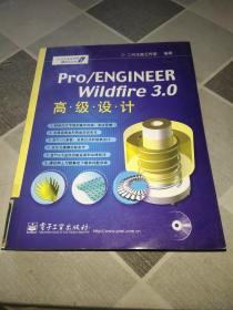 Pro/ENGINEER Wildfir3.0高级设计