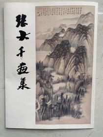 张大千画集  八开活页装,人民美术出版社 1979年印