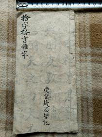孔591,手抄本、十言雜字