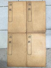 诗经 线装全四册 (1929年10出版)