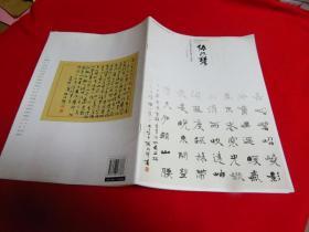 当代中国楷书名家作品集:张改琴