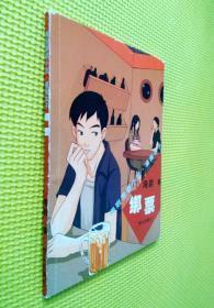 海岩青春小说·漫画本子:绑架