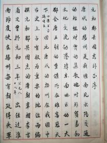 揚州地方文獻——朱江著《元和郡縣圖志補正》,原揚州博物館副館長蔣華毛筆校錄,有鉛筆修改,當為朱江修改