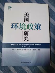 美国环境政策研究Study on the Environmental Policies in the U.S.