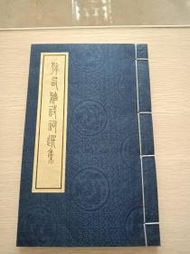 韓西雅詩詞選集,作者簽贈本。