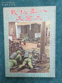 八年抗战大画史 (1969年出版)