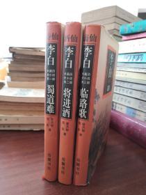《李白》-- 長篇歷史小說 全三部 蜀道難·將進酒·臨路歌 共3部 精裝9品如圖