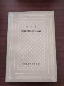 外國文學名著叢書 網格本【雄貓穆爾的生活觀】私藏品 內無字章劃線  一版一印