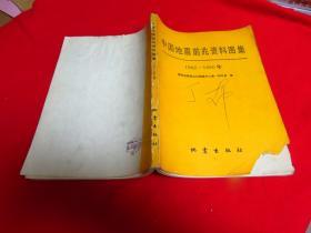 中国地震前兆资料图集 1962-1980年