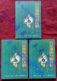 《六爻測病分科詳解(上中下)》王虎應著32開832頁 三本合售
