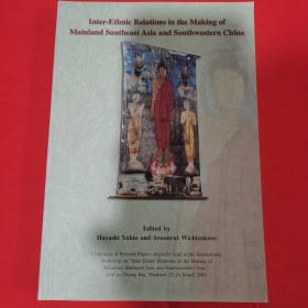 【外文书籍 】Inter-Ethnic Relations in the Making of Mainland Southeast Asia and Southwestern China