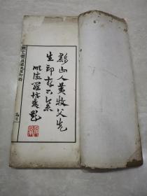 黟山人黃牧甫先生印存【上下:民國24年初版】