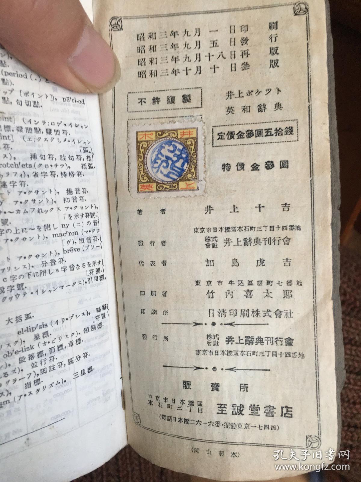 辞典 和英 Weblio 辞書・百科事典