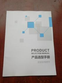 PRODUCT SELECTION MANUAL 产品选型手册